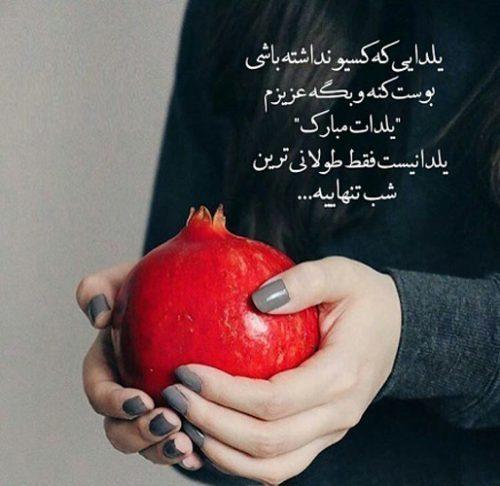 متن عاشقانه شب یلدا