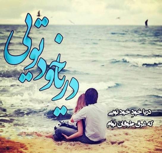 متن عاشقانه دریا و ساحل