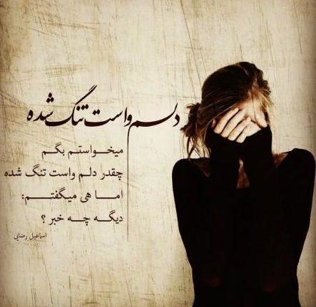 جملات دلتنگی عاشقانه