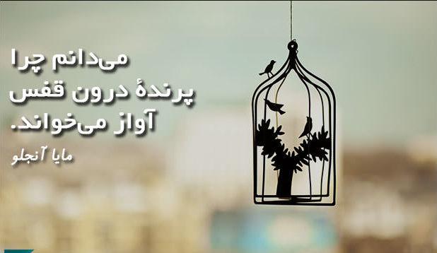 متن و جملات آزادی