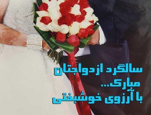 جمله های کوتاه تبریک سالگرد ازدواج پدر و مادر