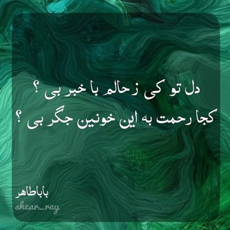 اشعار بابا طاهر