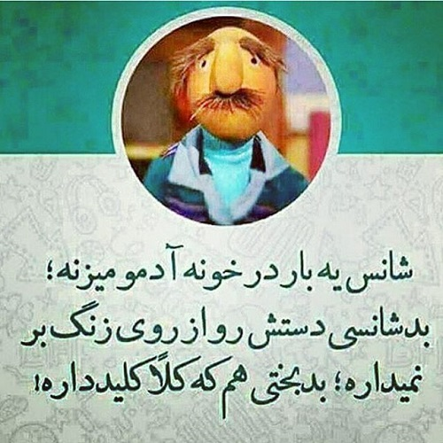 عکس نوشته بدشانسی