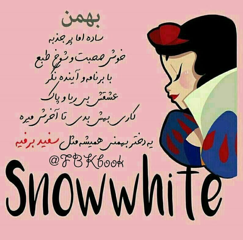 عکس نوشته متولدین بهمن