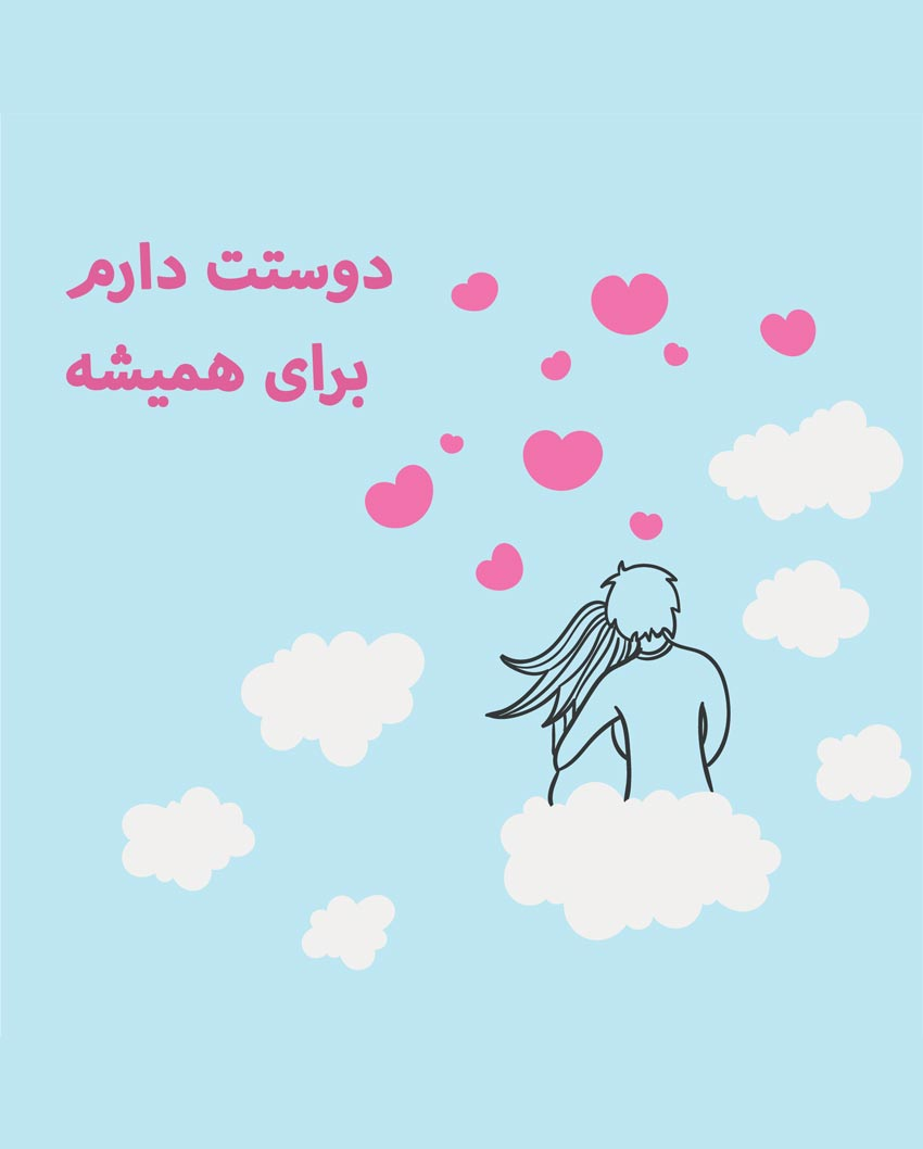 متن عاشقانه روز عشق