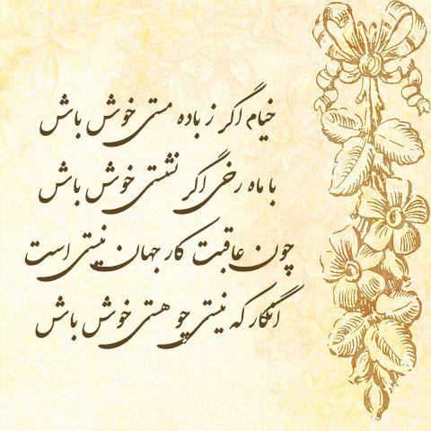 اشعار زیبای حکیم عمر خیام نیشابوری