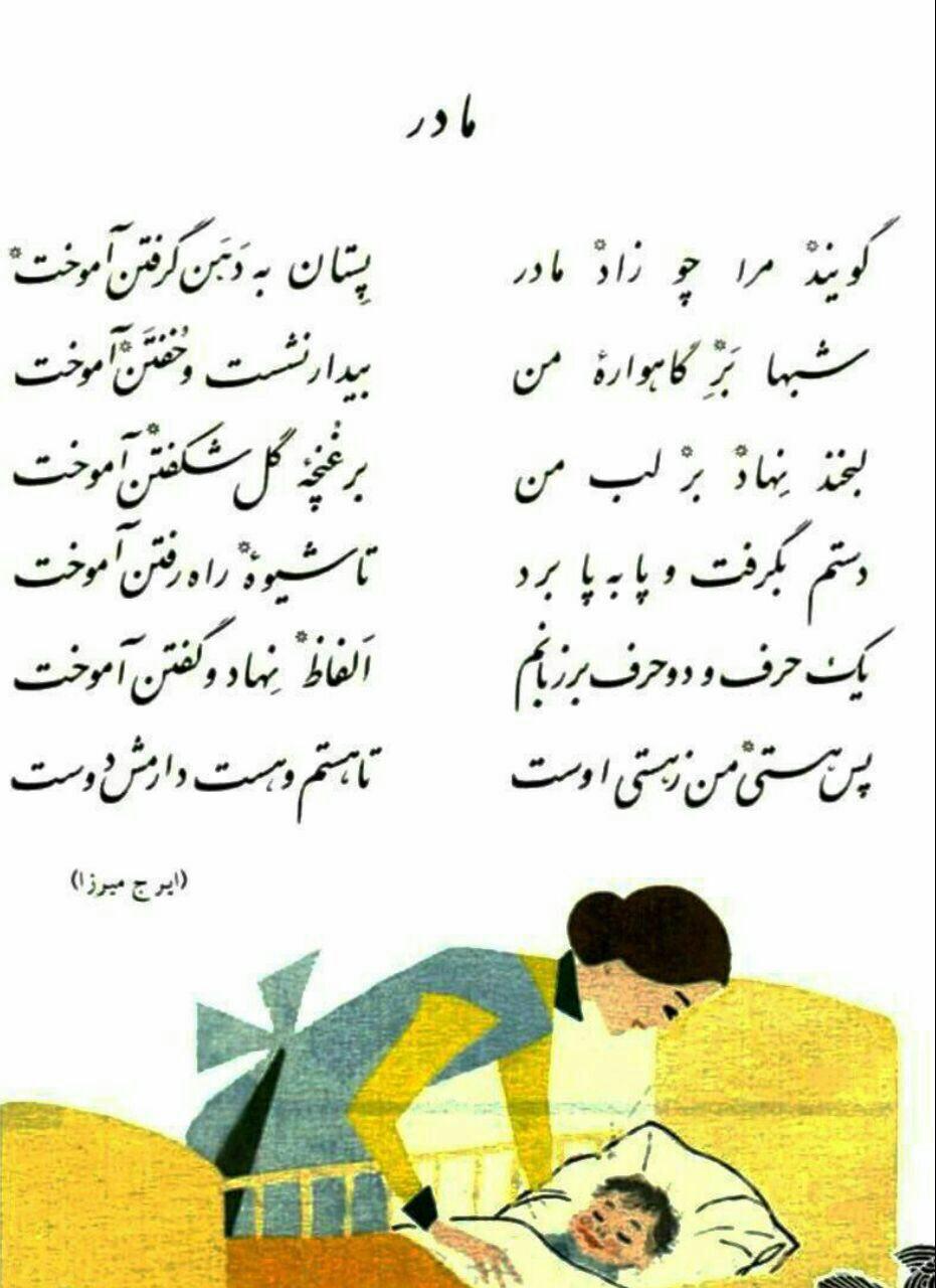 شعر مادر