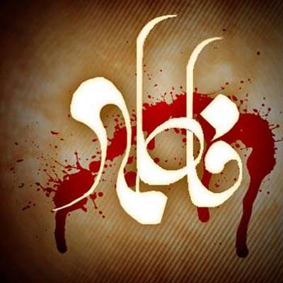 جملات ویژه شهادت حضرت فاطمه زهرا و ایام فاطمیه