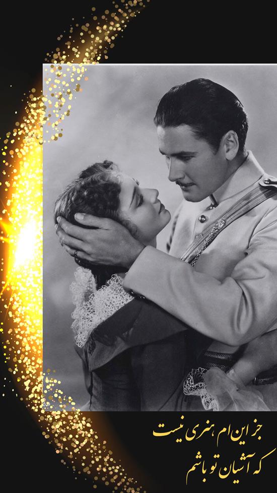 عکس نوشته عاشقانه ویژه استوری