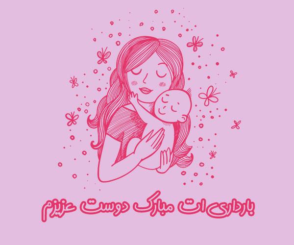 متن تبریک بارداری