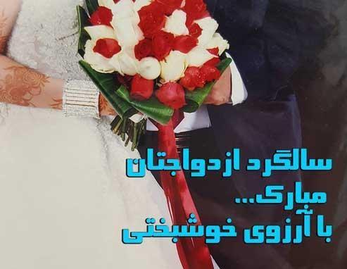متن تبریک سالگرد ازدواج دخترم