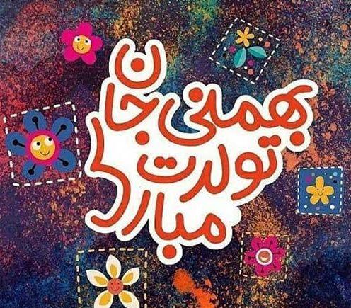 عکس نوشته تبریک تولد پسران و دختران متولد بهمن ماه