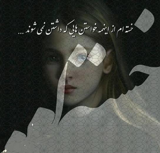 عکس با متن غمگین