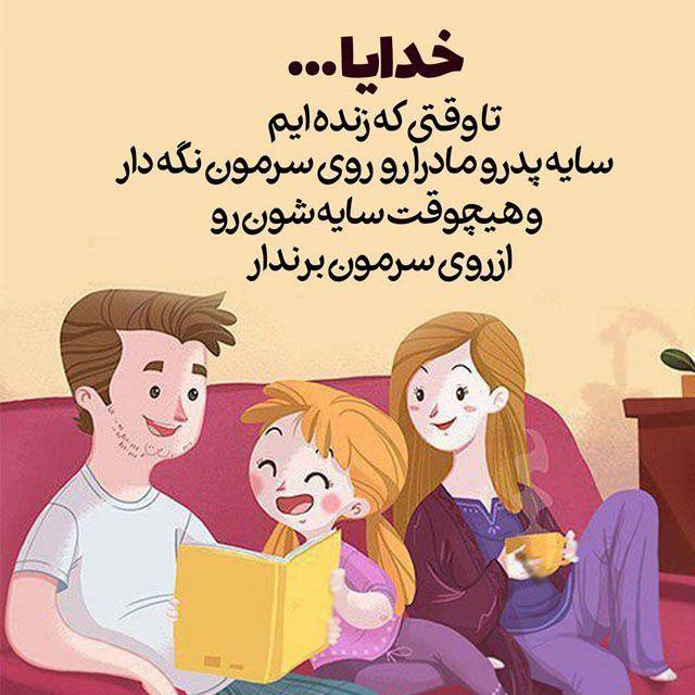 انشا در مورد پدر و مادر و قدردانی از زحمات والدین