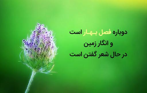 متن عاشقانه فصل بهار
