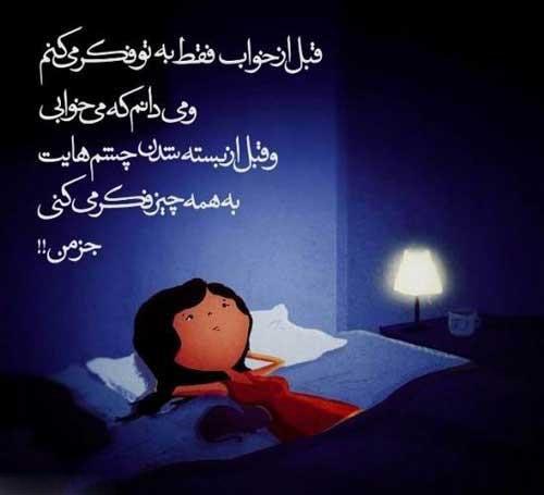 متن در مورد بی خوابی های شبانه