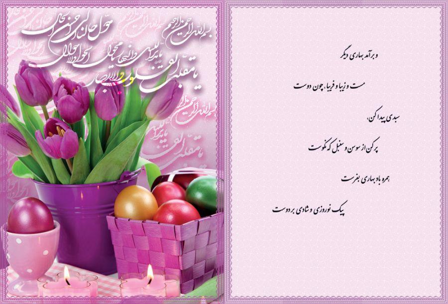 لینک تبریک عید 1400