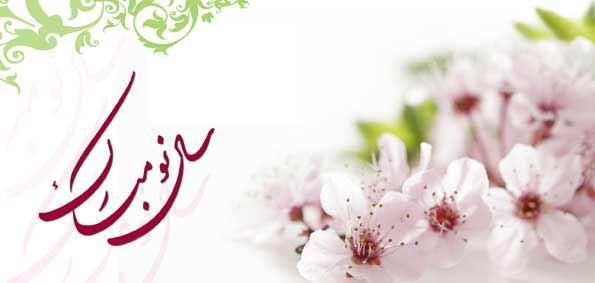 پیام تبریک عید نوروز 1400 اداری
