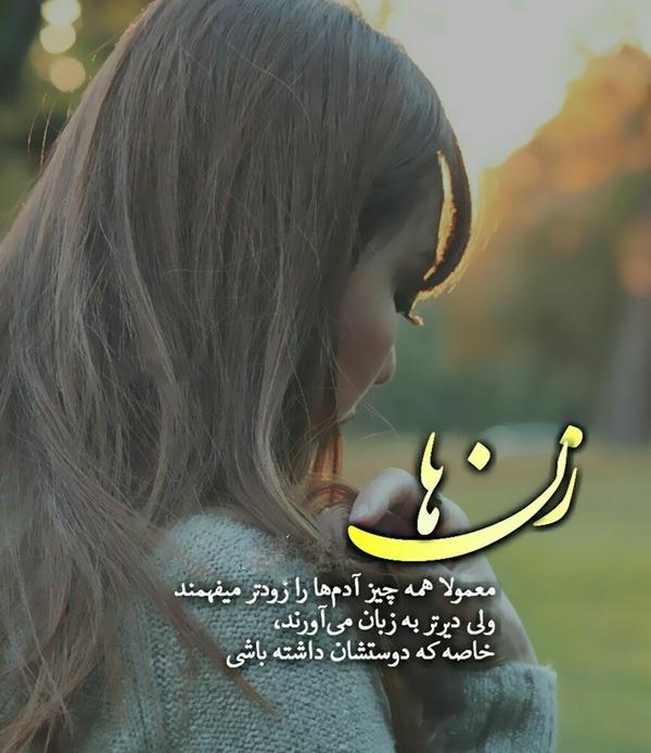 جملات زیبا در مورد زن