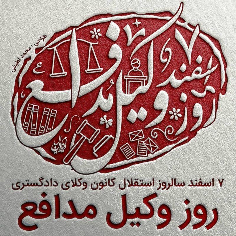عکس نوشته روز وکیل