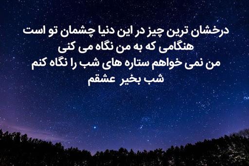 شعر شب بخیر عاشقانه