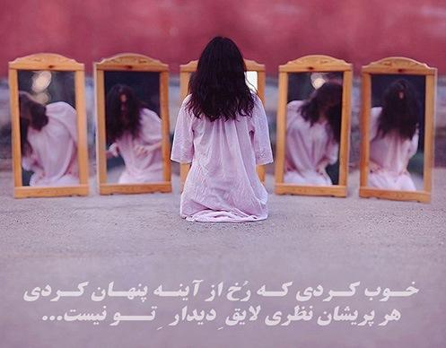 شعر آینه
