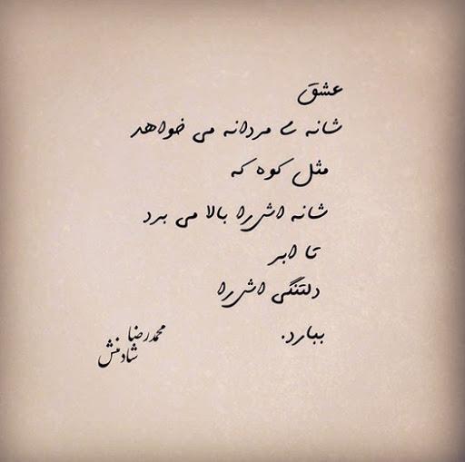 شعر عاشقانه برای همسر