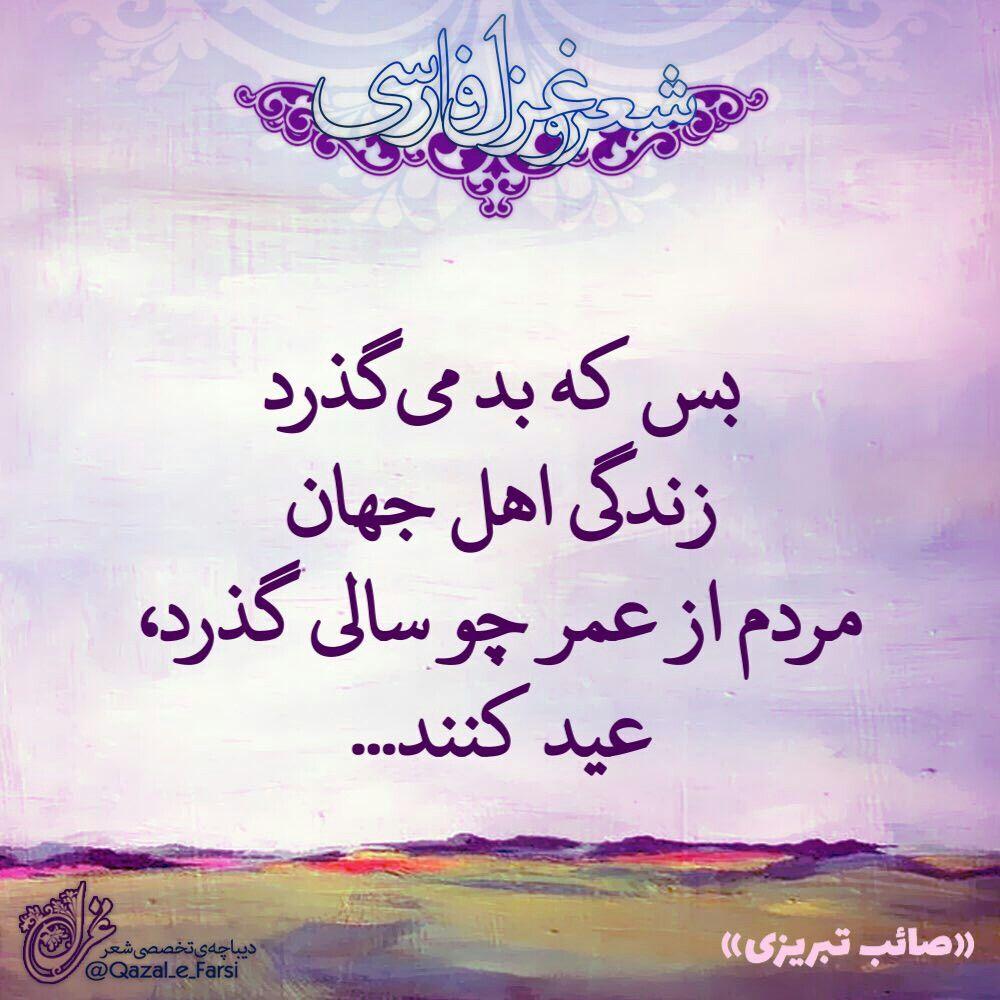 اشعار صائب تبریزی
