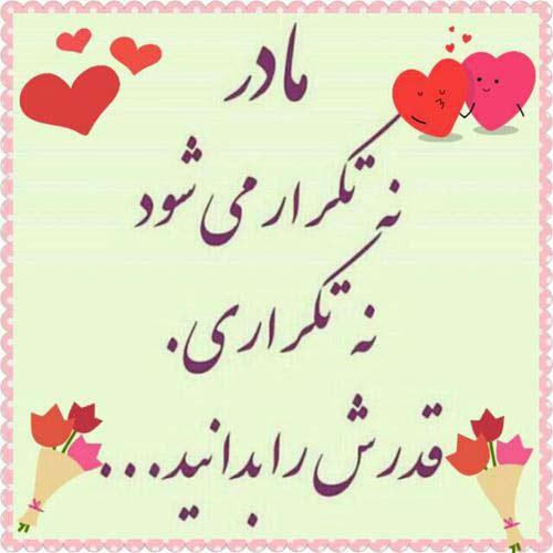 عکس نوشته تشکر و قدردانی از مادر
