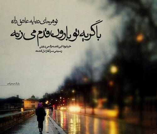 عکس نوشته آهنگ غمگین و شاد