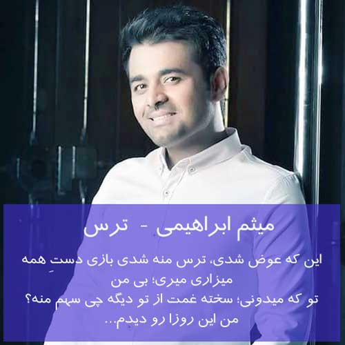 عکس نوشته آهنگ های میثم ابراهیمی