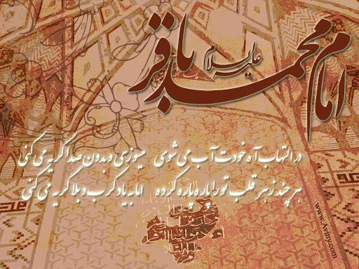 عکس نوشته تبریک ولادت امام محمد باقر (ع)