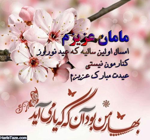 پروفایل عید فطر بدون مادر