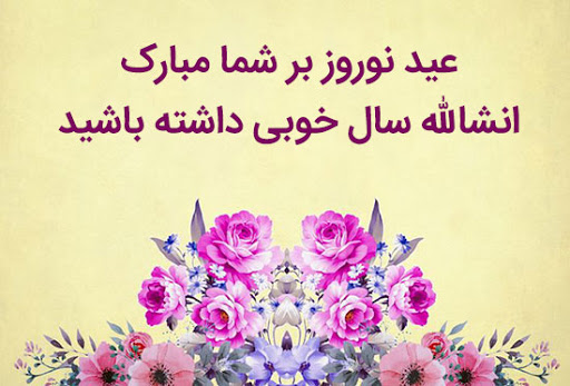 تبریک عید نوروز به خواهر