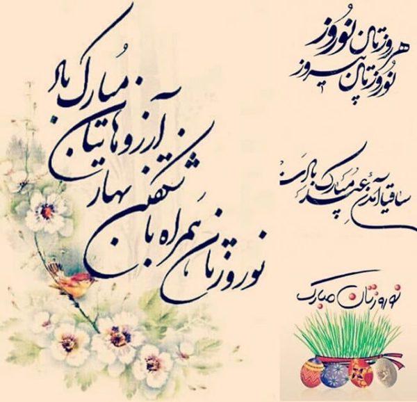 متن رسمی و ادبی تبریک عید نوروز برای ارسال به همکاران و مدیر