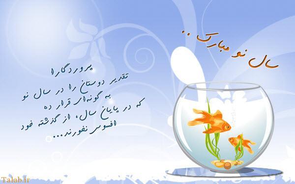 جملات تبریک عید نوروز به رفیق