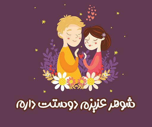 جملات عاشقانه برای شوهر + متن زیبا و احساسی برای شوهرم