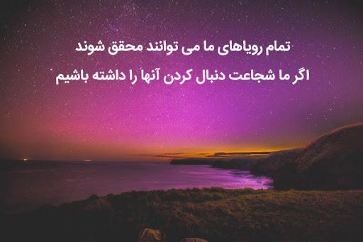 جمله دلنشین