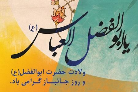 متن و جملات تبریک روز جانباز
