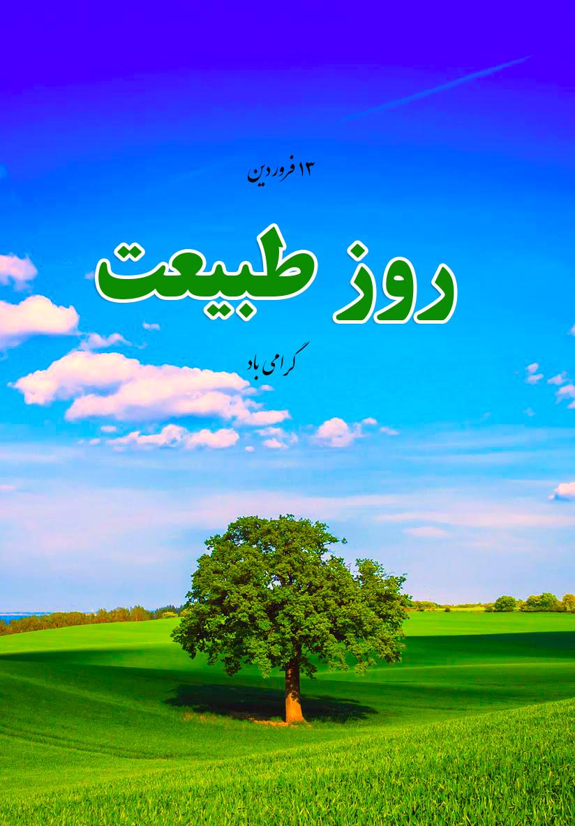 عکس نوشته روز طبیعت