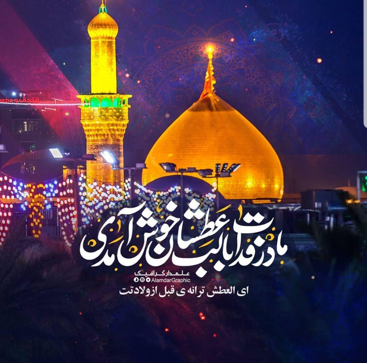 متن تبریک روز پاسدار و ولادت امام حسین (ع) + جملات و عکس نوشته های تبریک