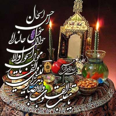 عکس نوشته سال نو مبارک برای پروفایل