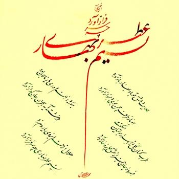 اشعار عید نوروز و بهار