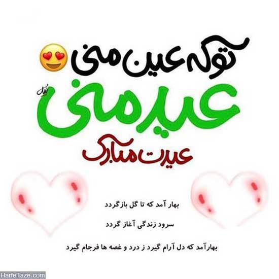 تبریک عید نوروز 1400 به عشقم