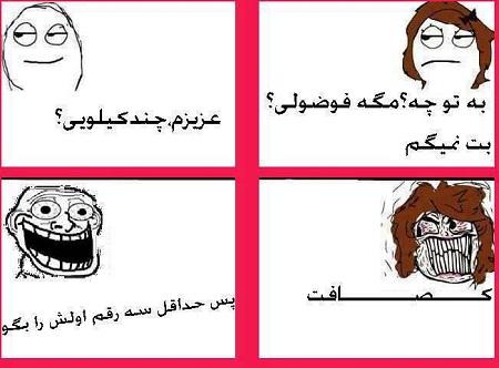 متن ضد دختر خنده دار