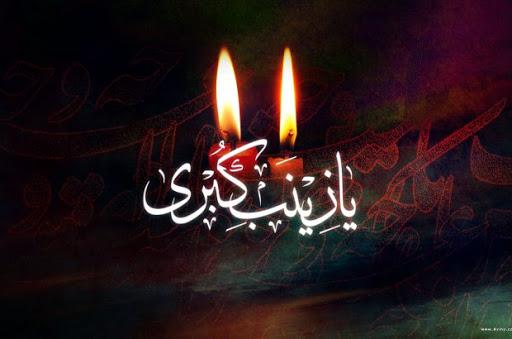 عکس نوشته وفات حضرت زینب کبری (س) + متن و جملات تسلیت