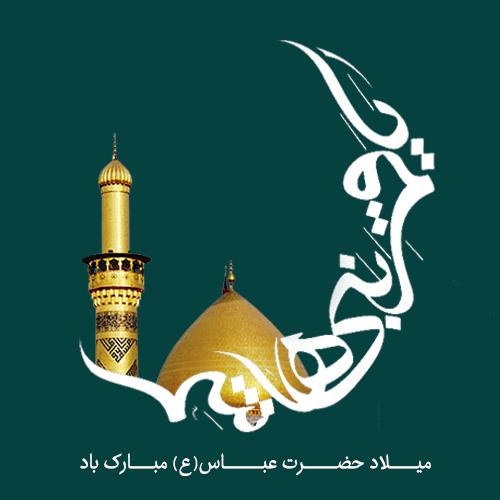 عکس نوشته ولادت حضرت عباس (ع)