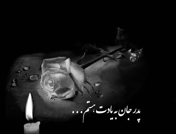 عکس نوشته تبریک روز پدر برای پدر فوت شده