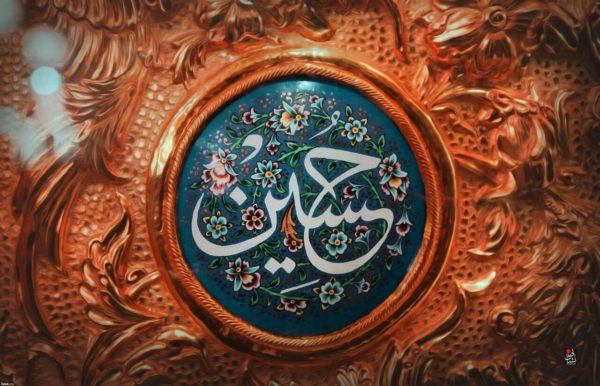 شعر تک بیتی در مورد امام حسین