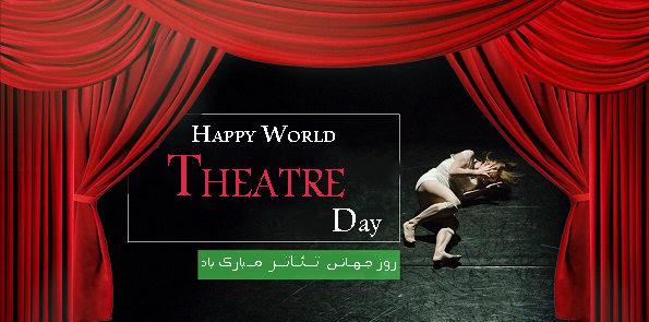عکس نوشته روز تئاتر